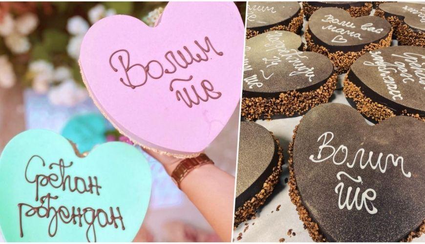 Ideje za poklone za Dan zaljubljenih